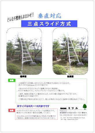 垂直対応 三点スライド方式 ◎サイズは6尺~15尺まで どんな不整地もおまかせ!! 3点スライド方式(松葉型) 3点スライド方式(標準型) 特徴 ◇3本脚全てが伸縮しますからどんな不整地でも垂直に立てられます。(各サイズ […]