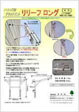 特許 二連バシゴであればメーカーを問わず取り付け可能。 ハシゴ先端が壁から離れ、ふところスペースができ、作業効率がアップ。 ※標準装備のフックは樹脂製でございます。  オプションで、スチール製の「強力フック」もご用意致し […]