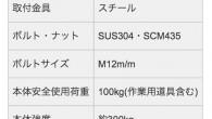 本体 アルミニウム合金 取付金具 スチール ボルト・ナット SUS304・SCM435 ボルトサイズ M12m/m 本体安全使用荷重 100kg(作業用道具含む) 本体強度 約300kg ボルトの剪断加重 4,170kg […]