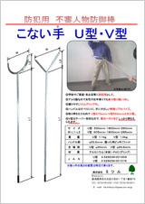 こない手 カモメ型 防犯用 不審人物防御棒 ○左右のおり返しが足払いに有効活用。 ○横ハンドルを最下方に取付け、体重をかけて不審者を押えられ、一定の間隔を確保できます。 ○カモメ型のヘッド部と縦ハンドルの接合部にも強度低 […]