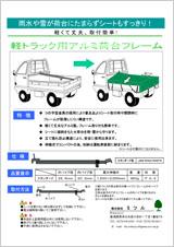 軽トラック用アルミ荷台フレーム 雨水や雪が荷台にたまらずシートもすっきり! ◆コの字型金具の採用により普及品よりシート取付時や開閉時にフレームが脱落しにくい構造です。 ◆軽くて丈夫なアルミ製。フレーム取り付も簡単です。  […]