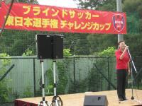 日本視覚障害者サッカー協会 釜本 美佐子 理事長