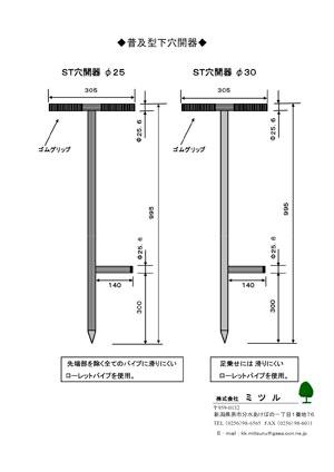 農作業補助具、果樹作業補助具として、支柱を建てる作業の下穴あけ作業にご利用ください。脚で踏み込めますので、あらゆる土壌に対応できます。φ25、φ30をご用意しています。