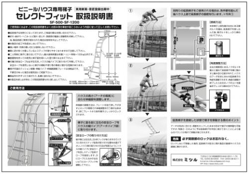 SF-manual