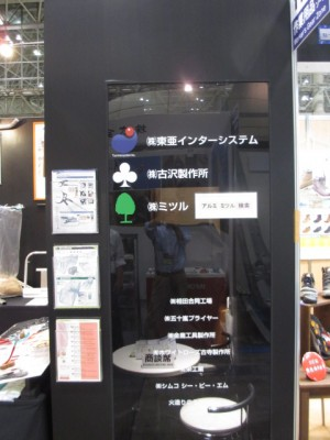 2014年TooL Japan