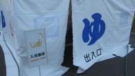 """2014年11月4日から6日まで新潟県三条市のアウトドア専門メーカー""""スノーピークスヘッドクオーター様""""駐車場を開催場所にし全国から集まりました、レスキュー隊員様向けの災害時の救助方法講習会が開催されました。今回は、主に […]"""
