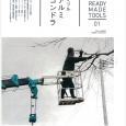 季刊誌 庭NIWA No.223 2016夏号で「庭師のための READY MADE TOOLS」 第1回の記事として弊社の高所作業用ゴンドラが紹介されました。 ※ 季刊誌 庭NIWA No.223 2016夏号より抜粋